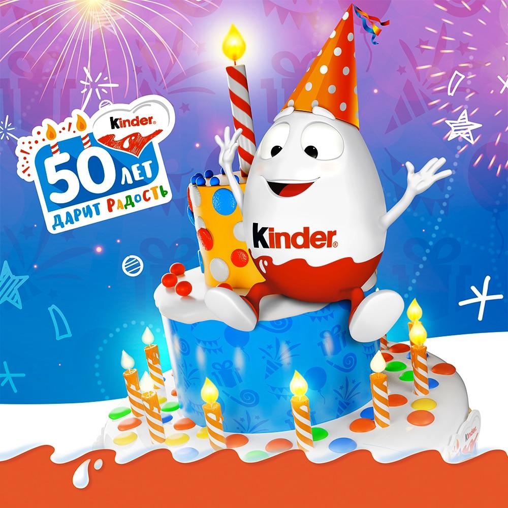 Бренд Kinder® отметит свое 50-летие