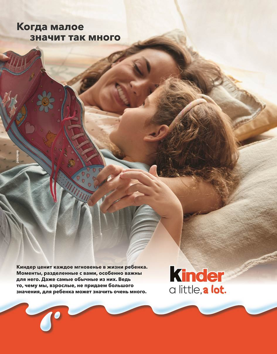 """""""Когда малое значит так много"""":  в России стартует  глобальная коммуникационная кампания «Kinder® - A Little A Lot»"""
