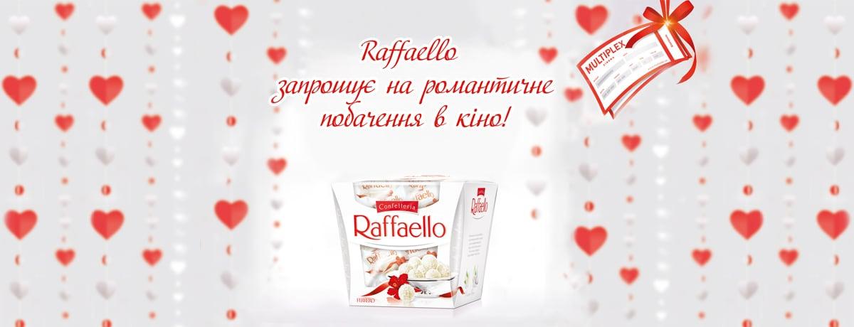 Романтичне побачення в кіно — подарунок від Raffaello усім закоханим України! ❤