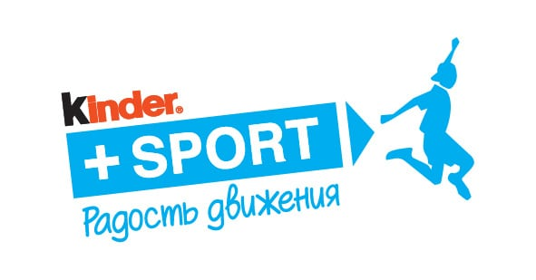 Запуск программы «Kinder+SPORT Радость Движения» в России