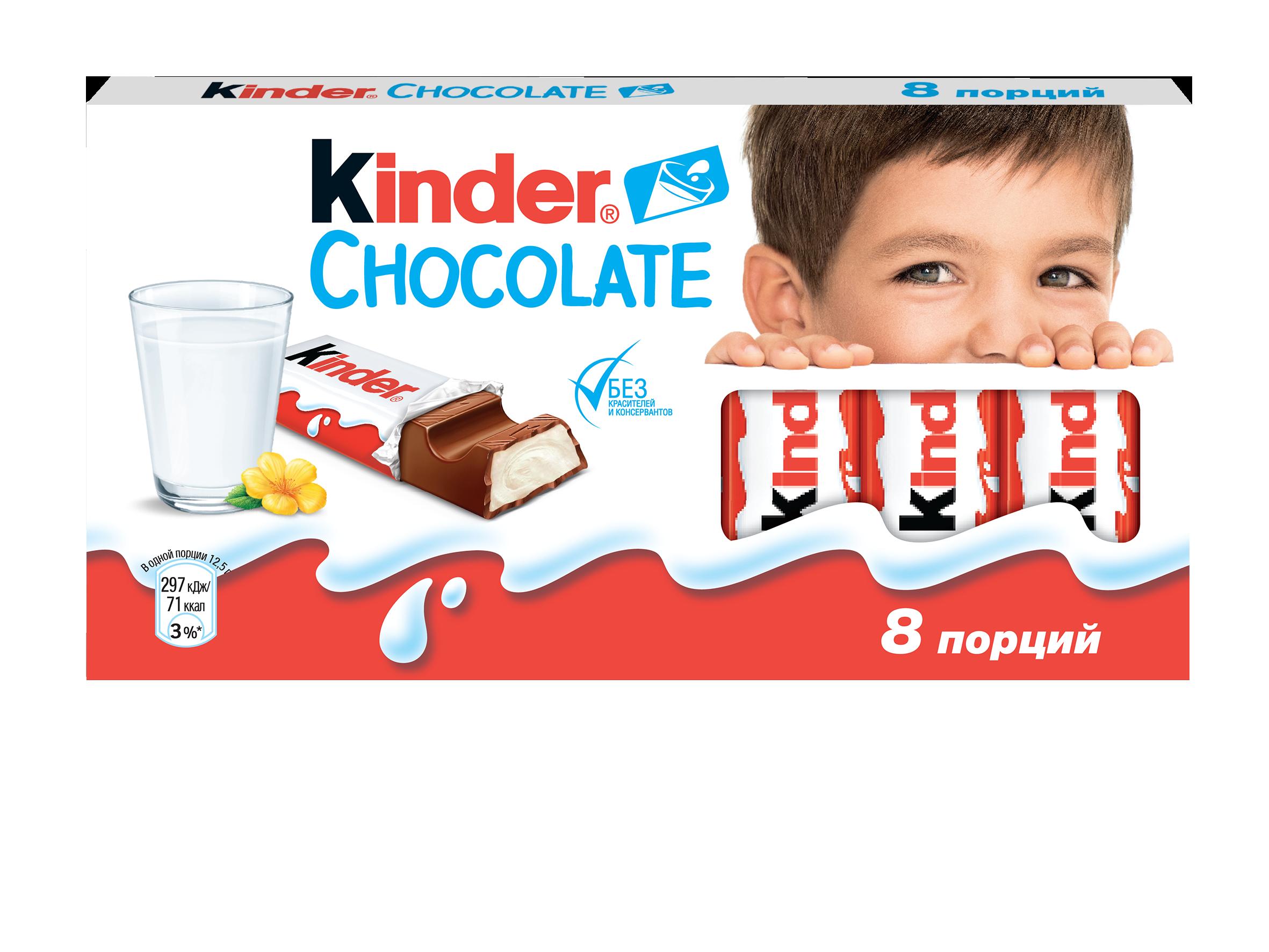 Kinder®  Chocolate меняет упаковку