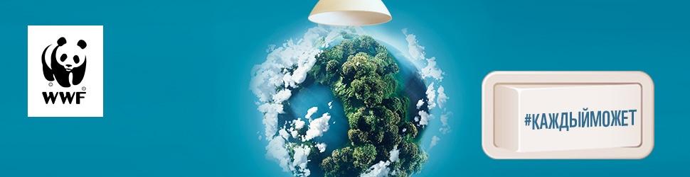 Ferrero партнер акции WWF «Час Земли»