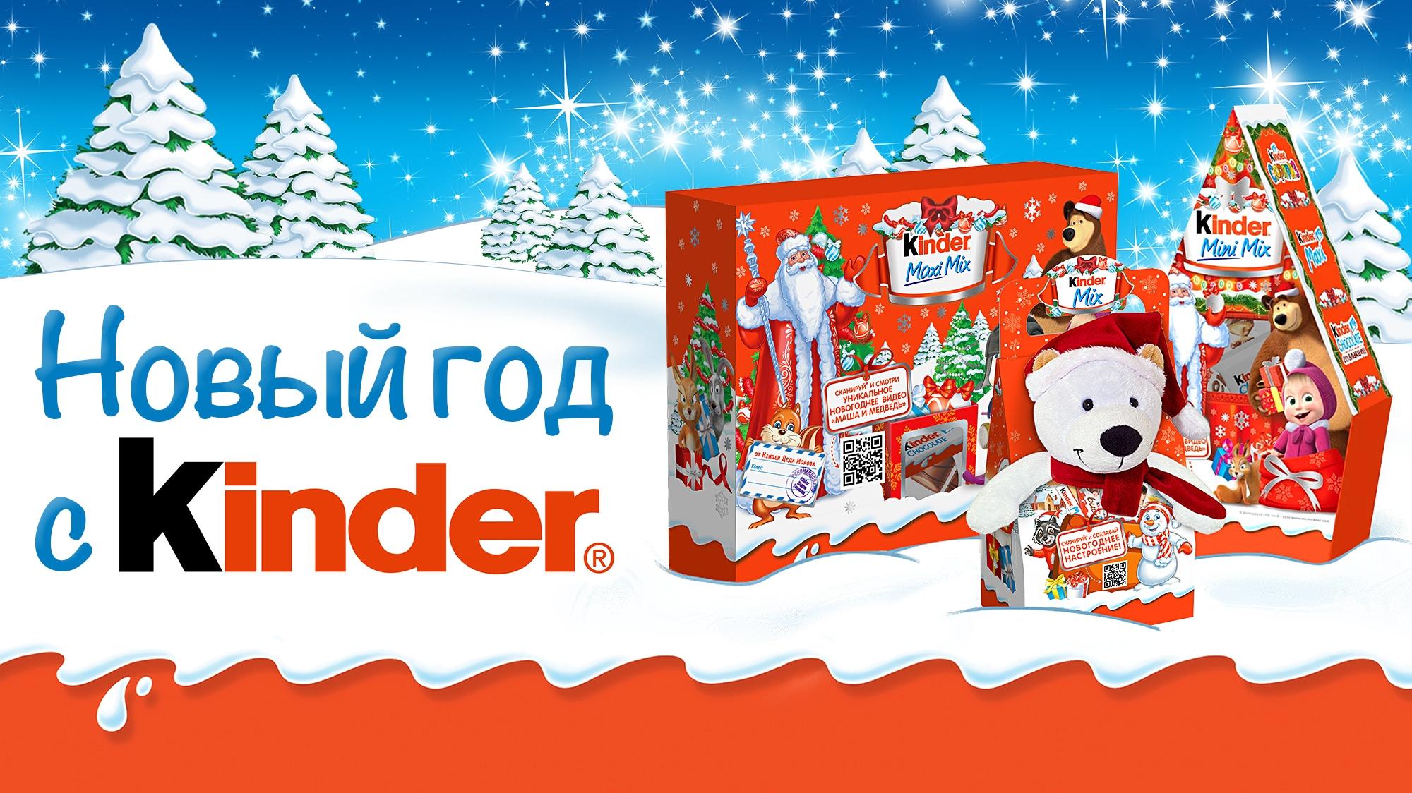 Kinder® дарит персональные новогодние поздравления от Деда Мороза