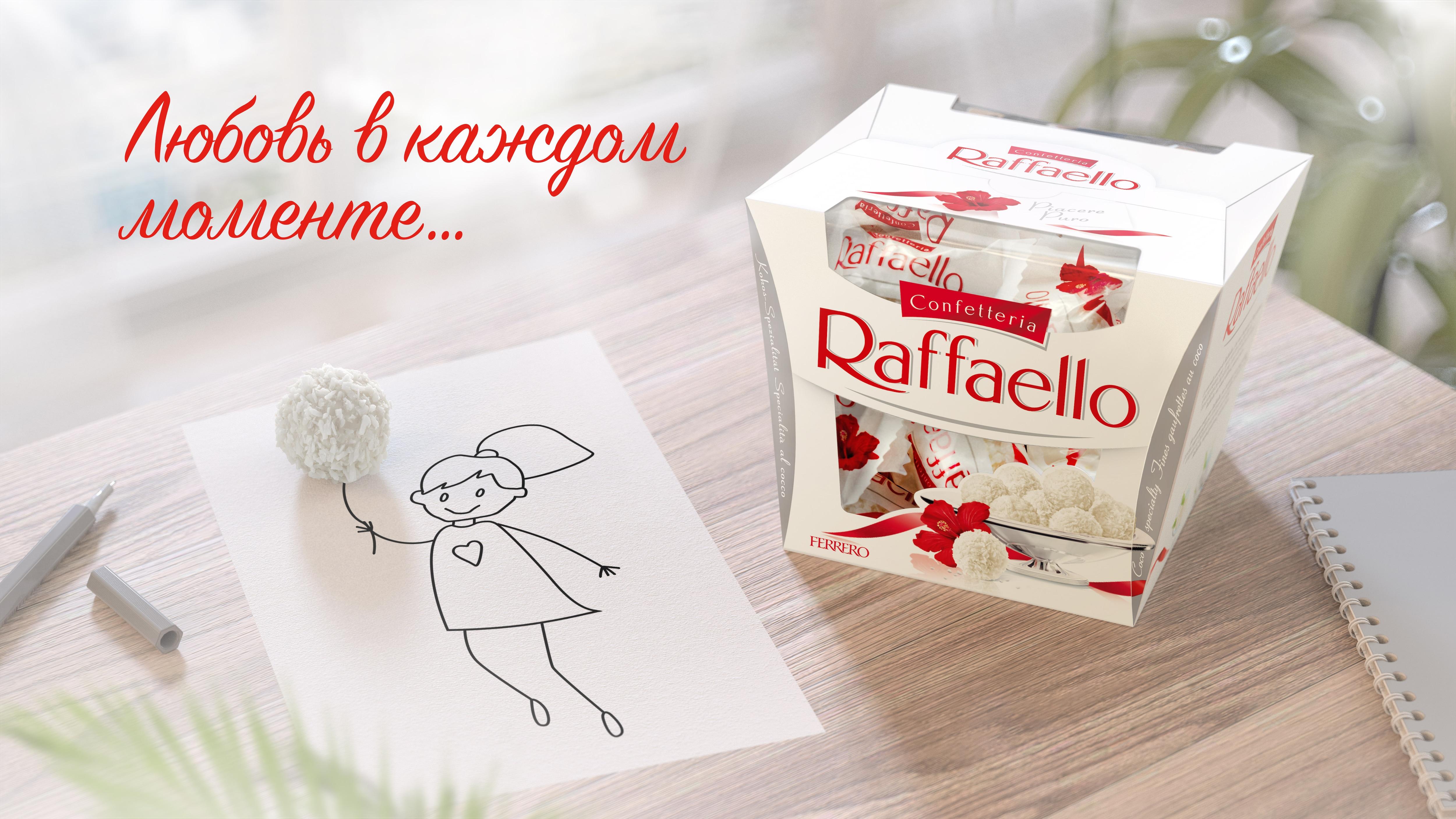 Новая романтика от Raffaello®