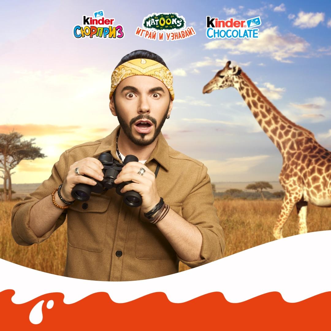 Бренды Kinder® и Тимур Родригез познакомят детей с животными Африки