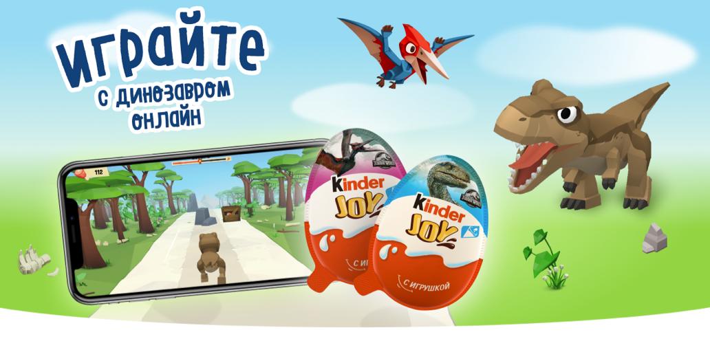Бренд Kinder Joy выпустил тематическую онлайн-игру «Мир Юрского периода»