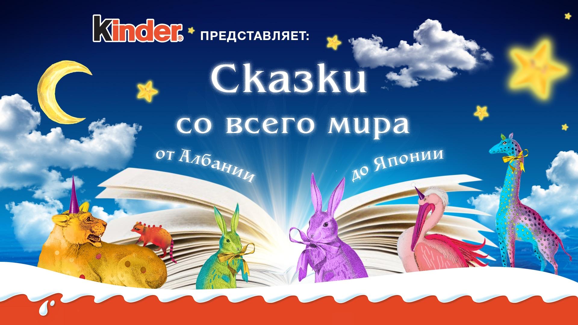 Kinder® запускает новый проект «Сказки со всего мира: От Албании до Японии»