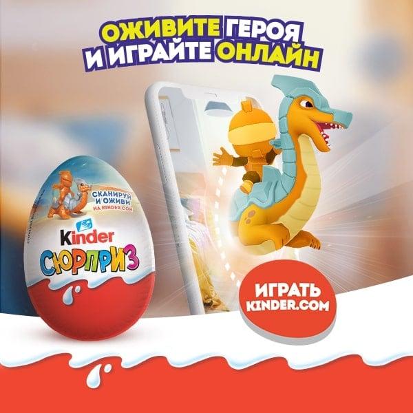 Kinder Сюрприз выпустил новую коллекцию игрушек